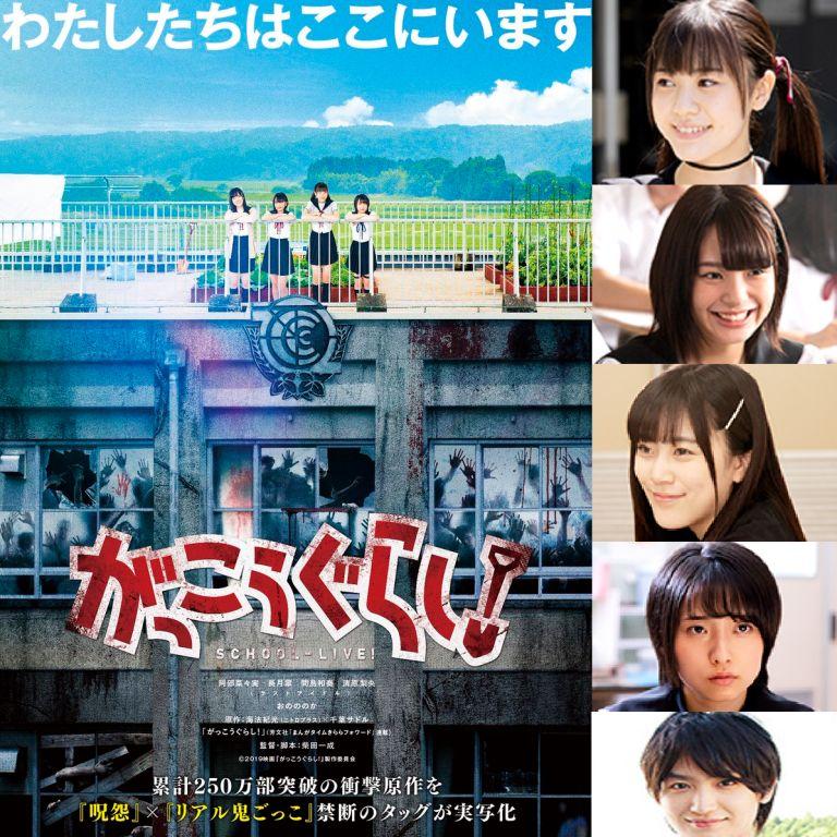 Film Live Horror Jepang Terbaik tahun 2019