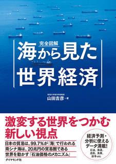 [山田吉彦] 完全図解 海から見た世界経済