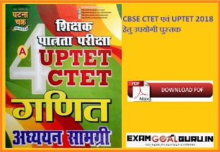 Ghatna Chakra mathematics book For CTET, UPTET