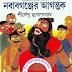 Nobabgonjer Agontuk by Shirshendu Mukhopadhyay
