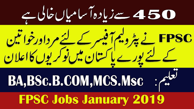 FPSC Jobs January 2019 | Consolidated Advertisement No. 01/2019 | Online Registration