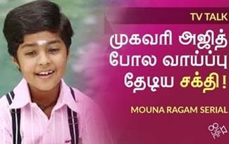 Mounaragam Serial, Vijay Tv   HOWSFULL