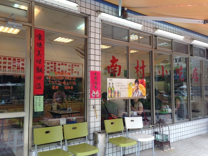 Taipei [Xinyi District] Nancun snack food-commonly known as Xiaokaiyue-the former village snack food in the SISINANCUN