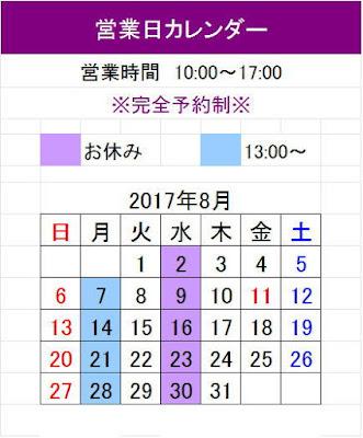 2017年8月 ウィステリア営業日カレンダー