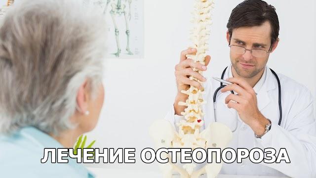Центр Лечение Остеопороза в Одессе и Денситометрия Одесса по доступной цене