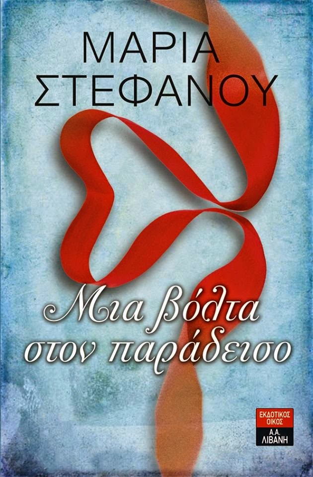 http://www.culture21century.gr/2015/05/book-review.html