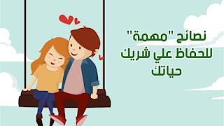 4 نصائح تساعدك في الحفاظ على شريك حياتك | بقلم د. خلود ناصر