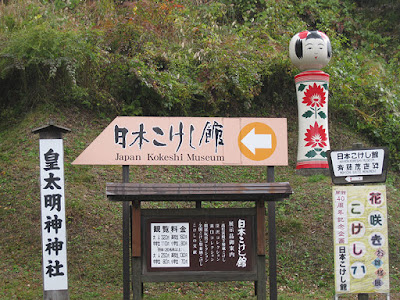 Japan Kokeshi Museum, Naruko, Miyagi Prefecture.
