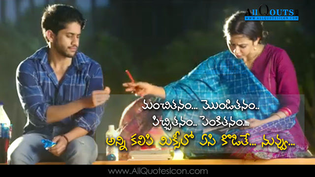Here is a Best Telugu Movie Rarandoi Veduka Chuddam Naga Chaitanya Movie Dialogues Greetings in Telugu, Best Telugu Movie Rarandoi Veduka Chuddam Naga Chaitanya Movie Dialogues Quotes in Telugu, Best Telugu Movie Rarandoi Veduka Chuddam Naga Chaitanya Movie Dialogues Wishes in Telugu, Happy Telugu Movie Rarandoi Veduka Chuddam Naga Chaitanya Movie Dialogues greetings in Telugu, Happy Telugu Movie Rarandoi Veduka Chuddam Naga Chaitanya Movie Dialogues quotes in Telugu, Happy Telugu Movie Rarandoi Veduka Chuddam Naga Chaitanya Movie Dialogues sms in Telugu, Best Telugu Movie Rarandoi Veduka Chuddam Naga Chaitanya Movie Dialogues SMS in Telugu, Nice top Telugu Movie Rarandoi Veduka Chuddam Naga Chaitanya Movie Dialogues quotes in Telugu, Best Telugu Movie Rarandoi Veduka Chuddam Naga Chaitanya Movie Dialogues HD Wallpapers in Telugu, Happy Telugu Movie Rarandoi Veduka Chuddam Naga Chaitanya Movie Dialogues Quotes Hd Wallpapers sms wishes greetings in Telugu online.