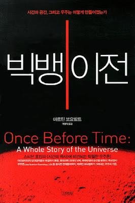 Once Before Time  book cover