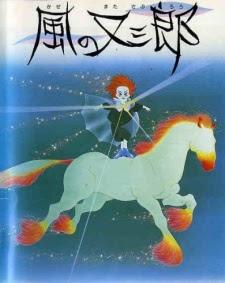 Kaze no Matasaburou -  1988 Poster