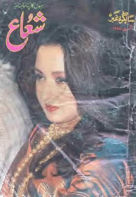 Old Pakistani Urdu Digest, Khawateen Digest october 1993 ~ Pakistani