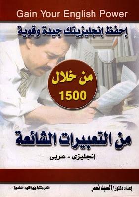 إحفظ إنجليزيتك جيدة وقوية من خلال 1500 من التعبيرات الشائعة