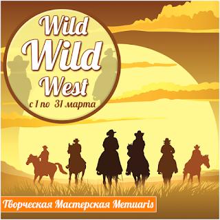 http://memuaris.blogspot.ru/2016/03/wild-west-memuaris-challenge.html