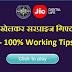 घर बैठे KBC खेलकर सरप्राइज गिफ्ट कैसे जीते - 100% Working Tips