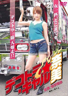 Deco Truck Gal Nami Quadrilogy Part 01 (2008)