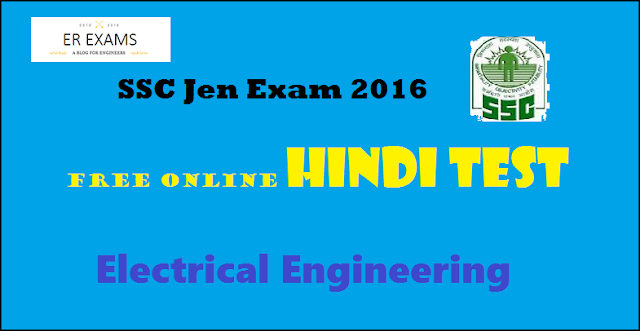SSC Jen Exam 2016 Free Online Hindi Test  For Electrical Engineering