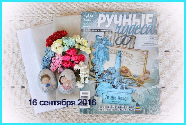 Мені посміхнулась удача :) ще й ЯКА Удача! :)) Справжня Мрія від Галочки! Дякую!