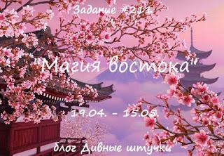 http://divnyeshtuchki.blogspot.ru/2018/04/211.html