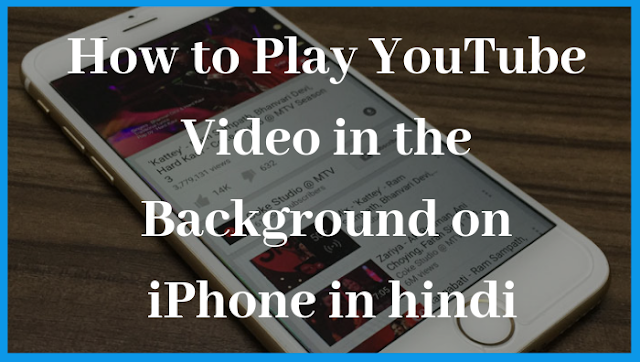 How to Play YouTube Video in the Background on iPhone in hindi