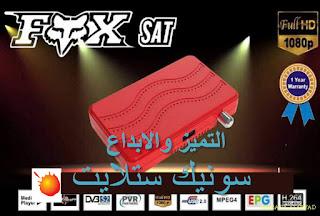 فلاشة  الاصلية فوكس سات 555 FOX SAT