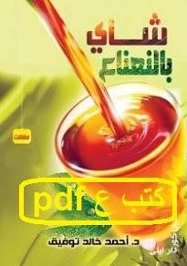 تحميل كتاب شاى بالنعناع pdf أحمد خالد توفيق