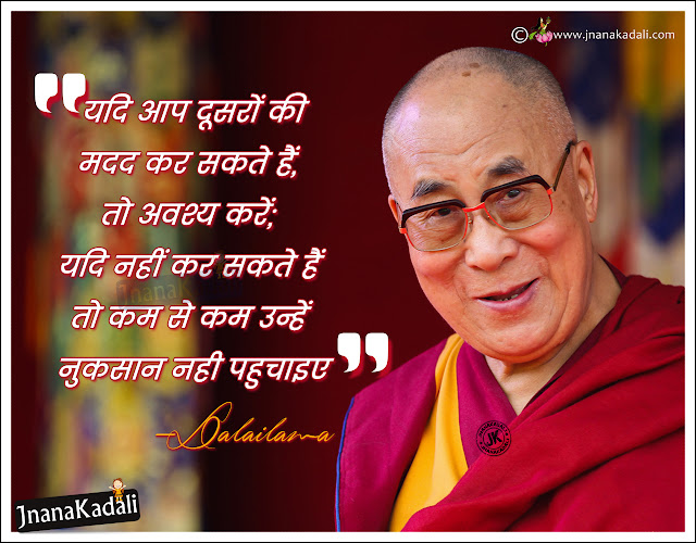 hindi quotes, best hindi quotes, motivational hindi quotes, dalai lama hindi quotes