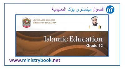 كتاب التربية الاسلامية لغير الناطقين باللغة العربية للصف الثاني عشر امارات 2018-2019-2020-2021