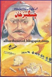History Novel Changez Khan by Maqsood Sheikh