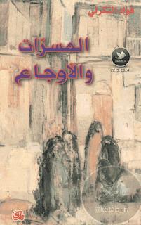 تحميل رواية المسرات و الأوجاع PDF فؤاد التكرلي