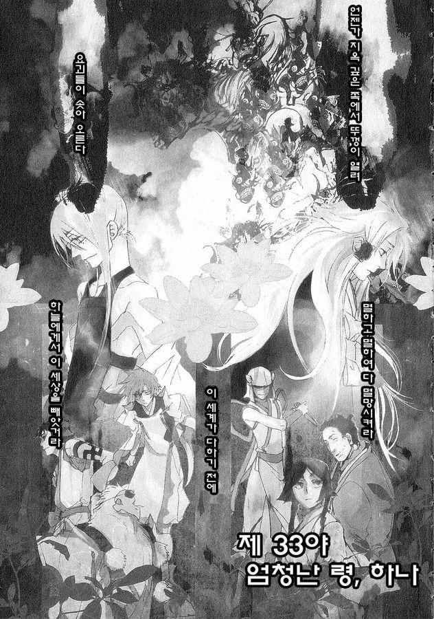 아마츠키 6권-전의 48번째 이미지, 표시되지않는다면 오류제보부탁드려요!