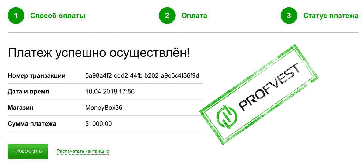 Депозит в MoneyBox36