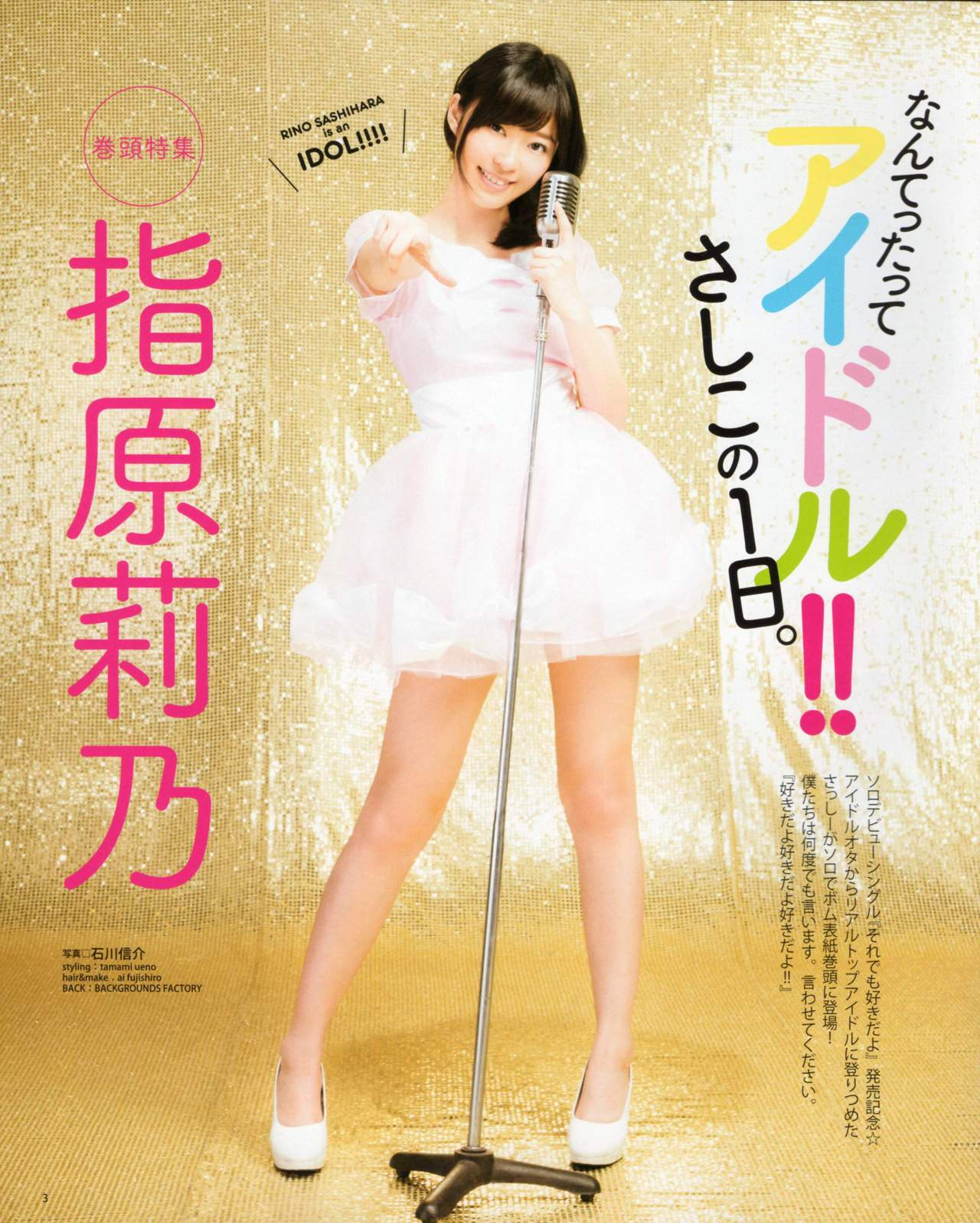 Sashihara Rino 指原莉乃 HKT48, Gravure May 2012 (Sashihara Rino is an IDOL!!!!)