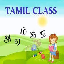 Grade 6 Tamil - 1st Term 2020 - Jaffna Hindu Ladies College -