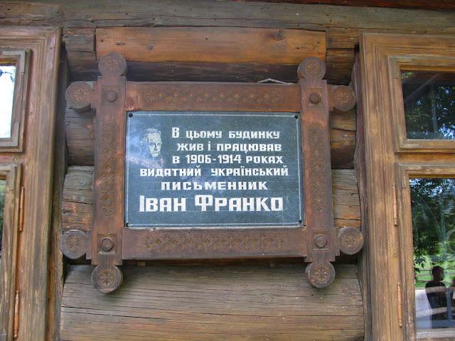 дом И. Франко