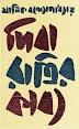 Dibaratrir Kabya Free Bengali PDF Book by Manik Bandopadhyay