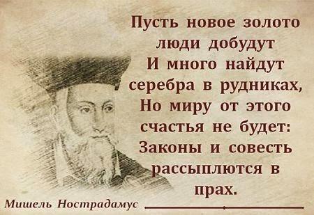 Великий пророк Нострадамус