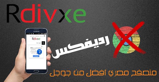 ريديفكس: أول محرك بحث مصري يتنافس مع جوجل كروم