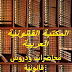 محاضرات في مادة التنظيم القضائي، السداسي الرابع، تخصص قانون.
