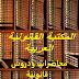 ملخص مساق القانون المدني.