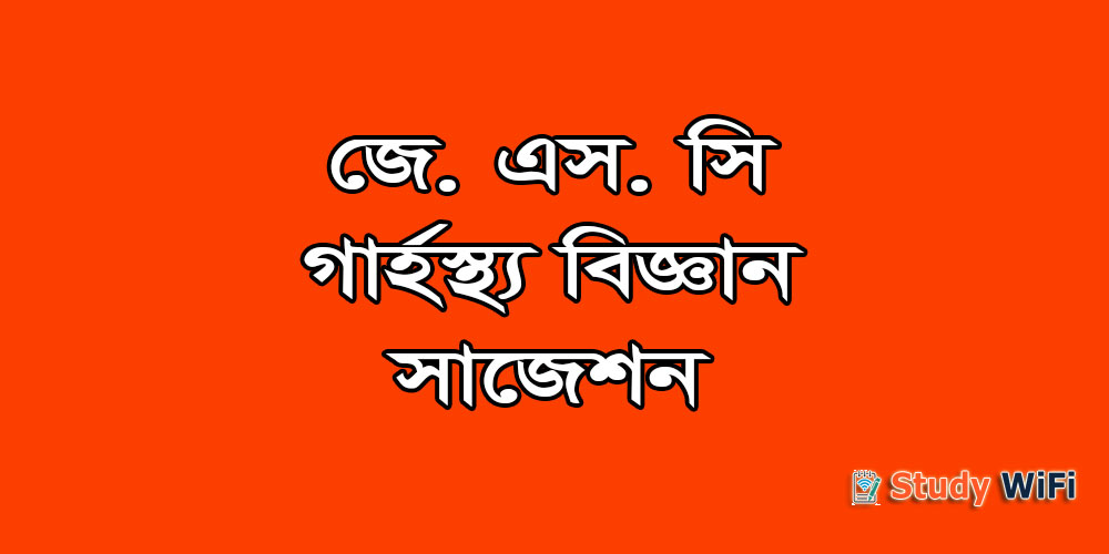 jsc Home Science suggestion 2019, exam question paper, model question, mcq question, question pattern, preparation for dhaka board, all boards