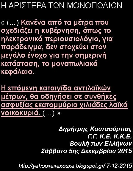 Η ΑΡΙΣΤΕΡΑ ΤΩΝ ΜΟΝΟΠΩΛΙΩΝ
