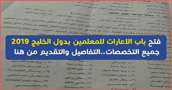 فتح باب الاعارات للمعلمين بدول الخليج 2019 جميع التخصصات..التفاصيل والتقديم من هنا