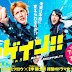Dorama Again!! (2014) Subtitle Indonesia