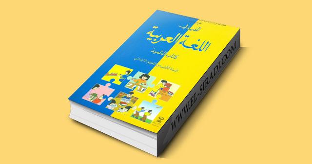المفيد في اللغة العربية للمستوى الأول