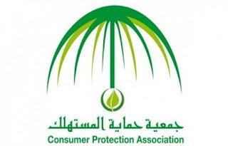 جمعية حماية المستهلك توضح ..  من حق حامل البطاقة الائتمانية إلغاء الاتفاقية خلال 10 أيام