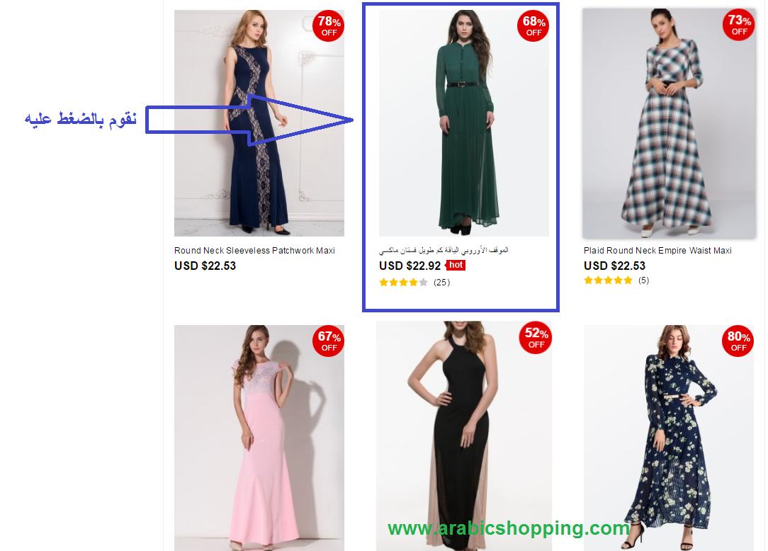 98e2eebf1e75b الشراء من موقع Tidebuy سهل جدا ما عليك سوى إختيار منتجك ثم البدأ في الطلب  أنا على سبيل المثال أريد شراء هذا الفستان ماكسي الجميل وثمنه 22 دولار.