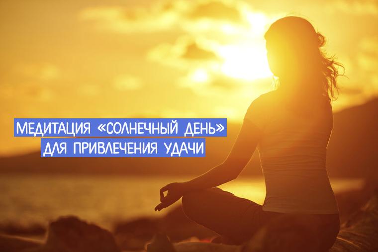 Медитация на удачу и успех