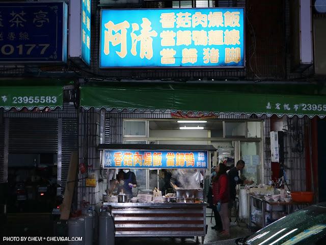 IMG 9486 - 台中太平│阿清香菇肉燥飯,招牌香菇肉燥飯鹹香滷得好入味!凌晨也能吃得到熱騰騰的當歸鴨!