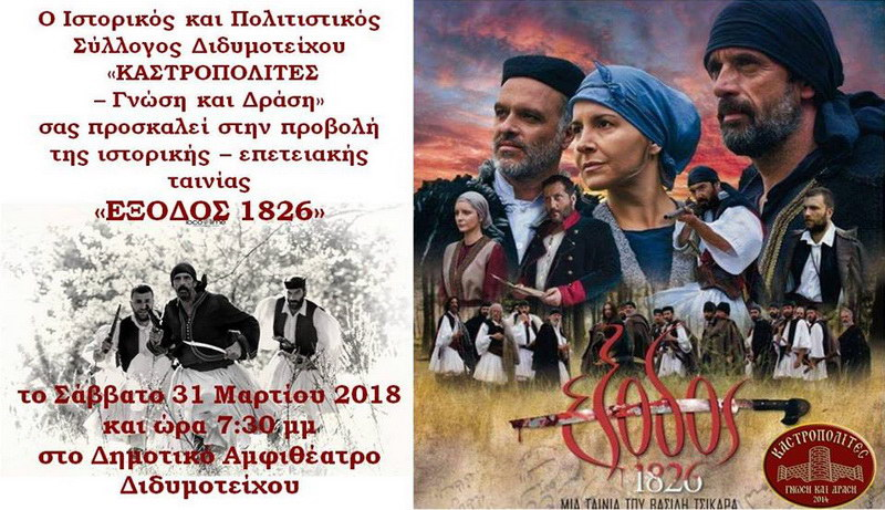Προβολή της ιστορικής - επετειακής ταινίας «Έξοδος 1826» στο Διδυμότειχο